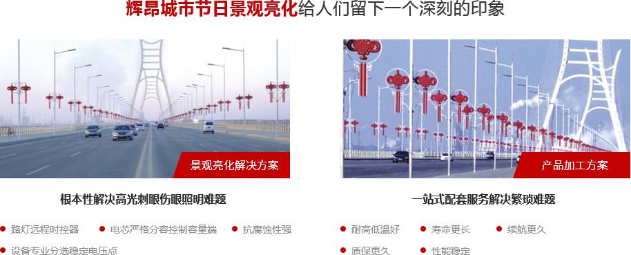 高速马路亮化工程方案