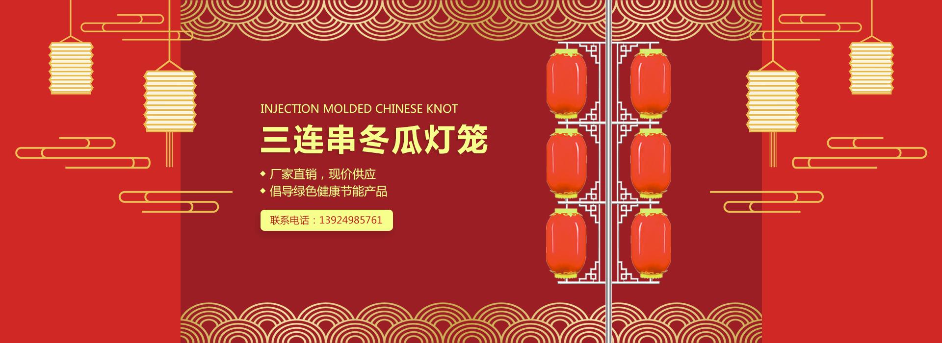 中国结厂家