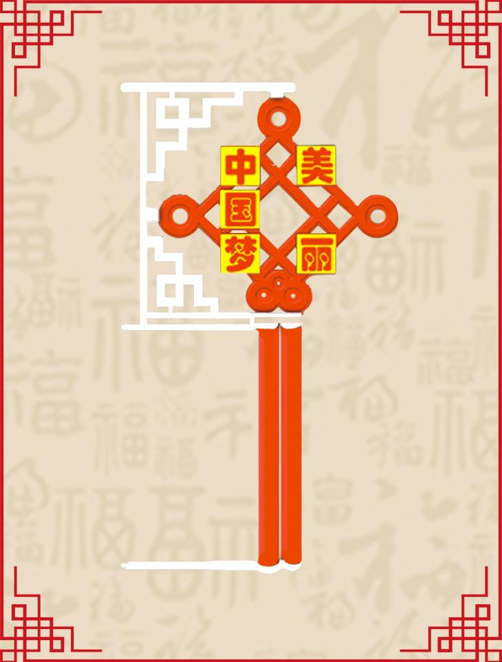 地方文化五字吸塑中国结