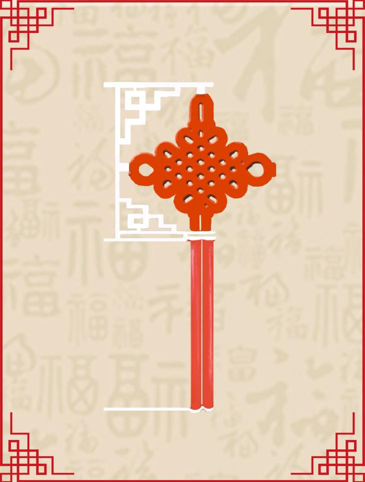 联通注塑中国结