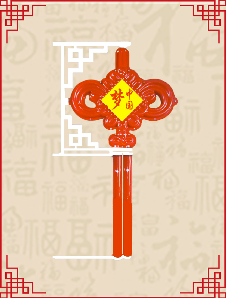 浙江小双耳古典型中国梦注塑中国结