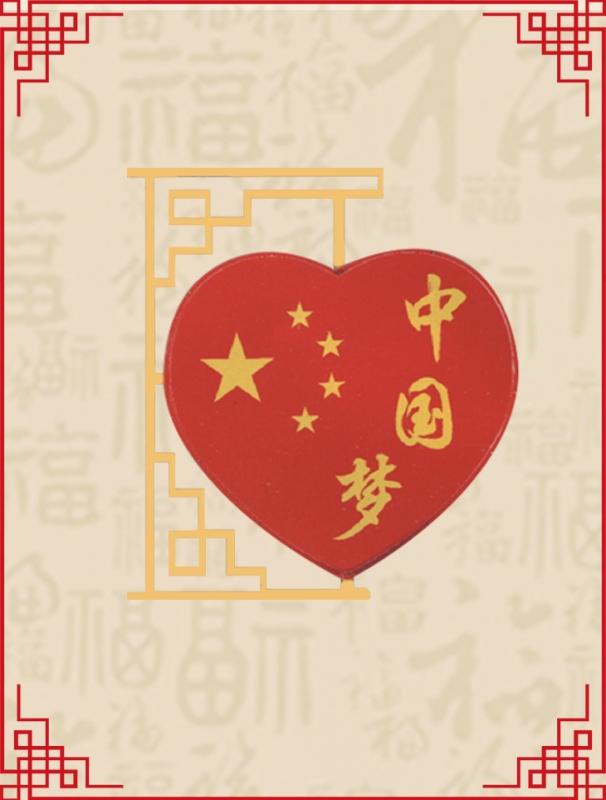 爱心中国梦