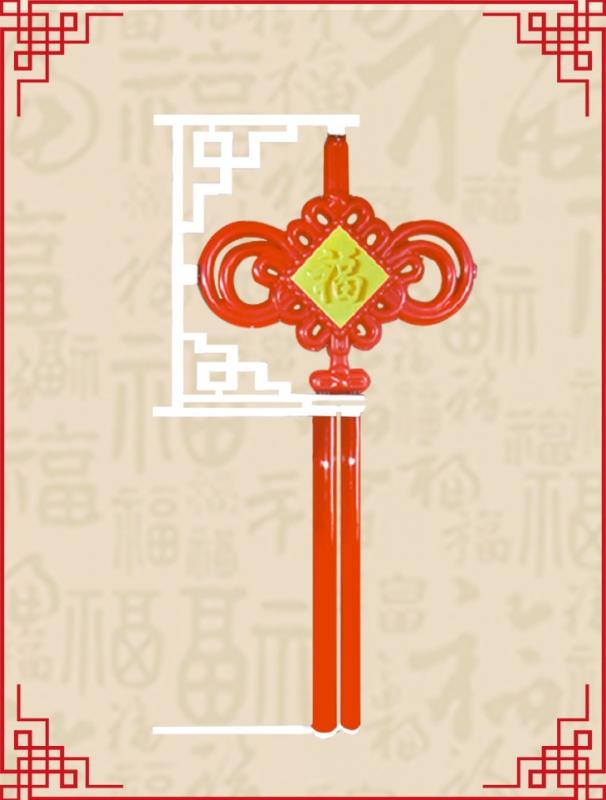 大双耳古典型福字注塑中国结