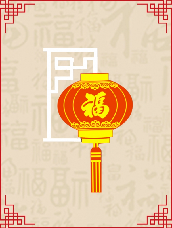 福字扁灯笼