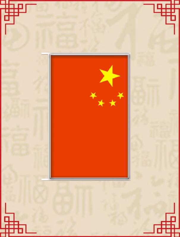 矩形国旗1