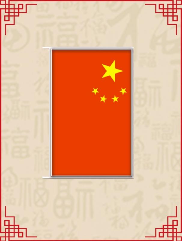 矩形国旗2