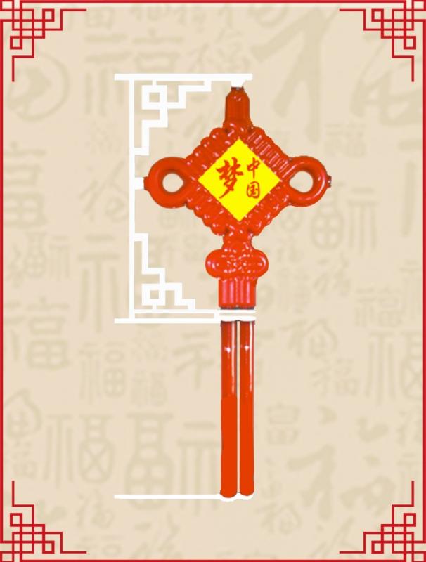 小单耳古典中国梦注塑中国结