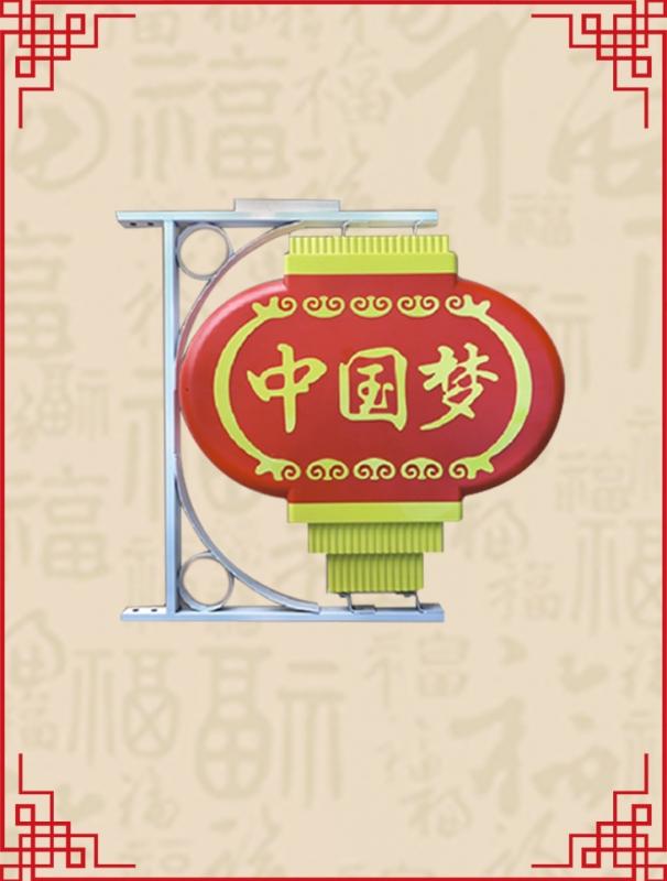 中国梦扁灯笼