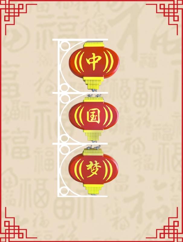 中国梦三连串扁灯笼